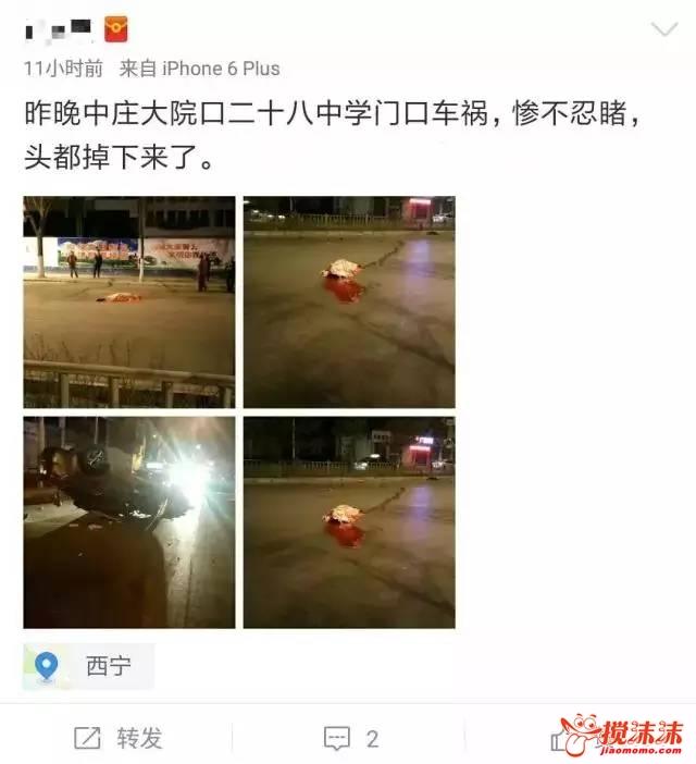 西宁二十八中学门口发生了车祸1死4伤