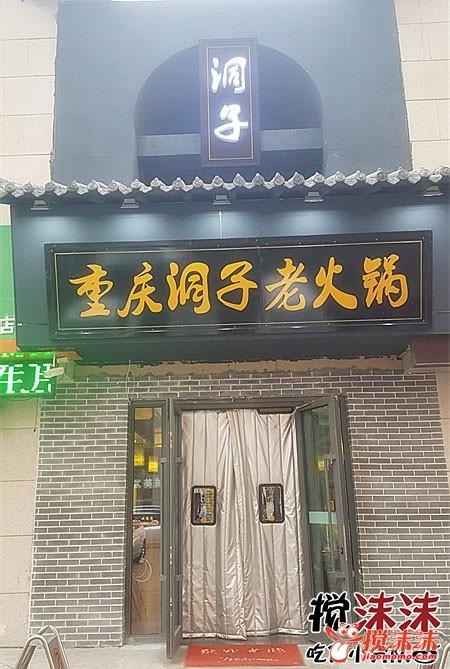 在重庆红透半边天的网红火锅店进驻海湖