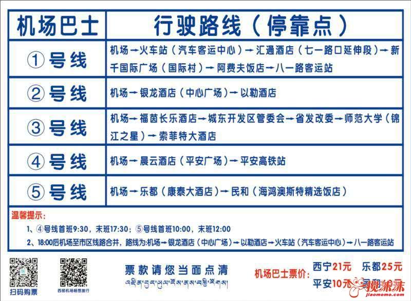 @大一新生:青海机场送你上大学