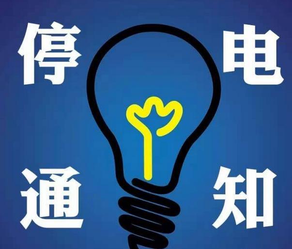 西宁供电公司停电通告(9月27日),看看有你家吗?