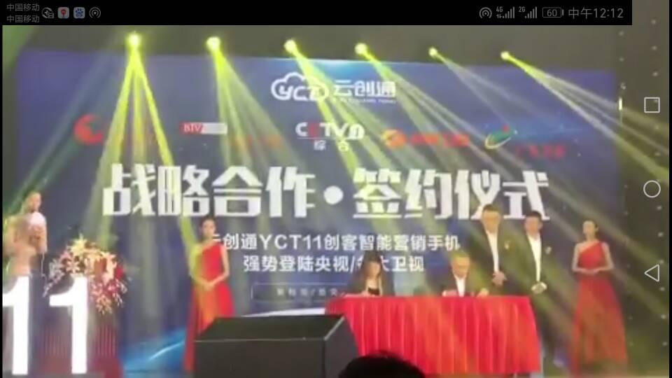 云创通yct11智能营销推广手机
