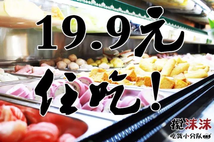 19.9元任吃!在西宁你见过这么便宜的自助餐?重点还清真!
