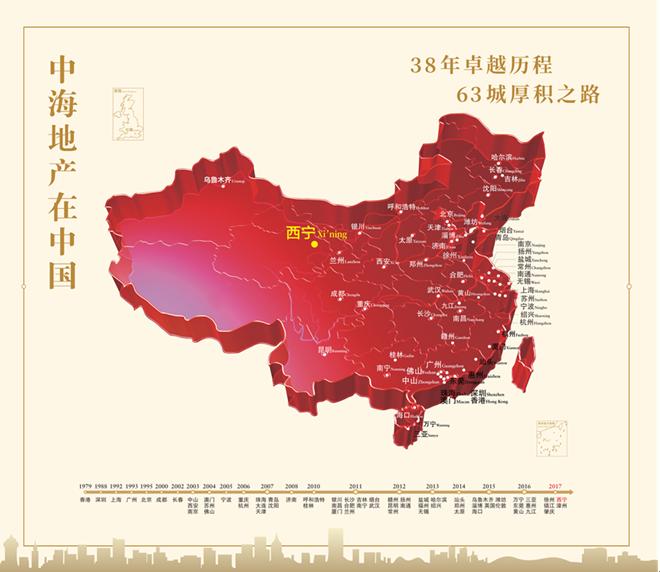 中海·地产展厅10月15号盛大开