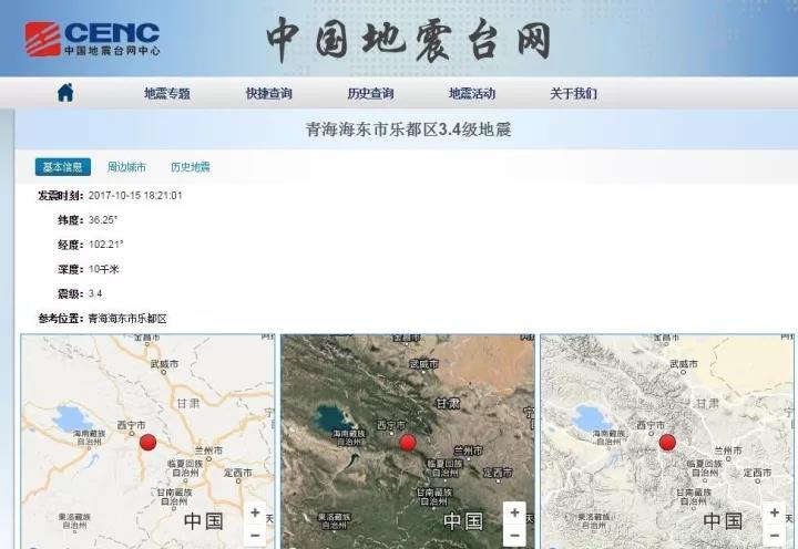 就在刚刚,青海乐都发生了地震