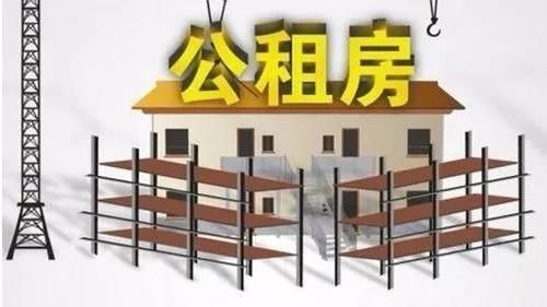公租房每平米多少钱 公租房能住多久?99%的西宁人都不清楚!