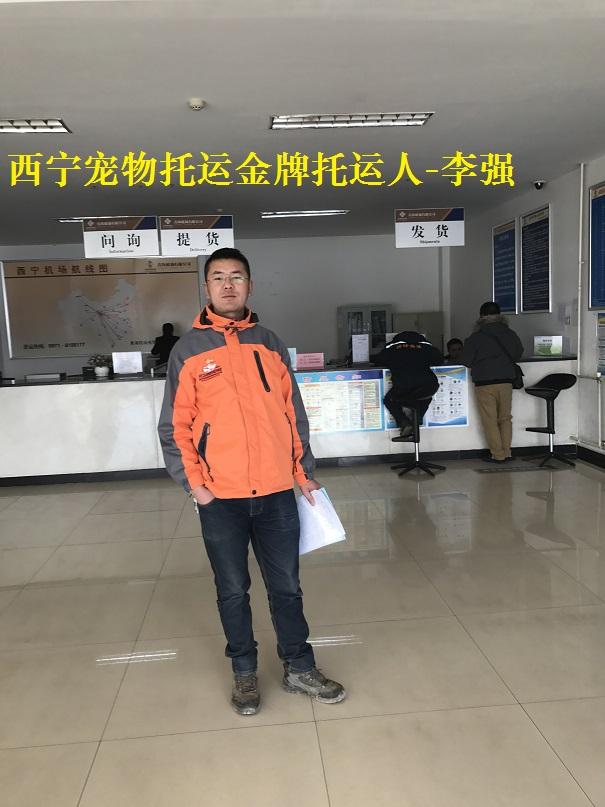 A西宁宠物托运人李强 (10).JPG