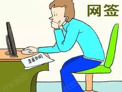 西宁人注意:网签是什么意思?网签流程是怎样的?