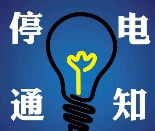 西宁供电公司12.22-26日停电通告