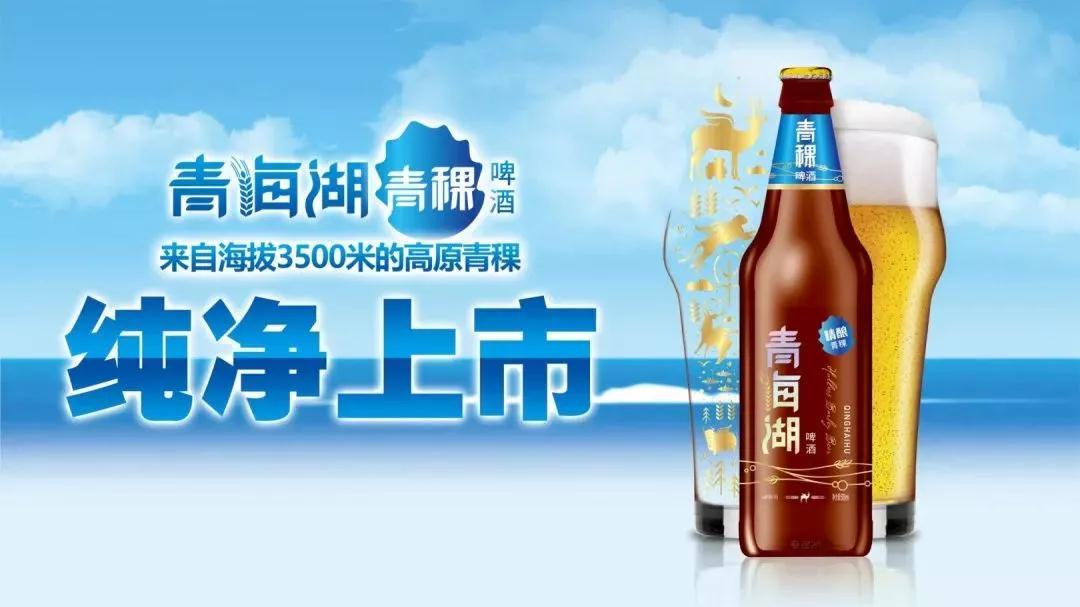 今天上市!青海湖高端啤酒来了!