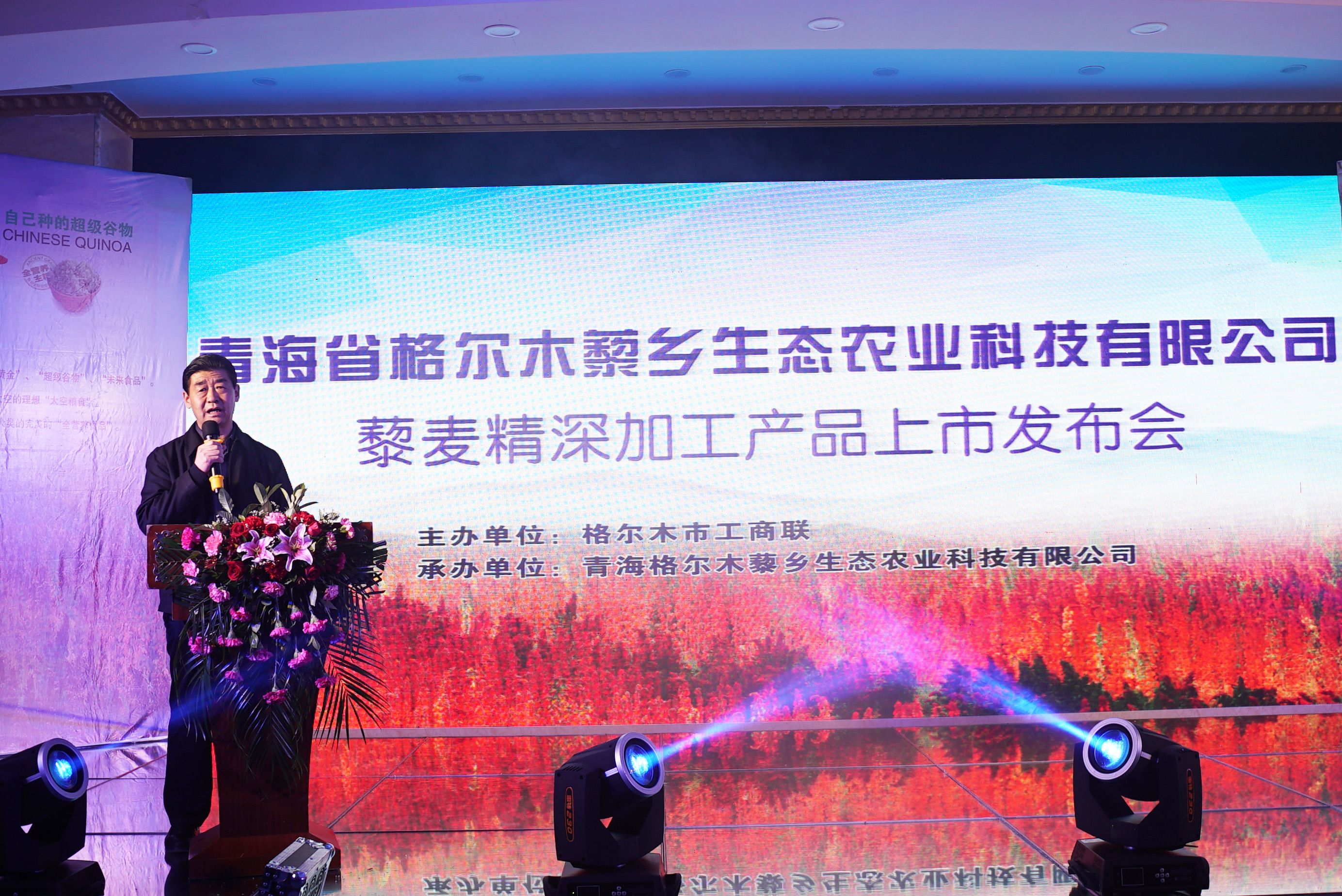 格尔木藜乡生态农业科技有限公司召开发布会 藜麦精深加工新品悉数亮相