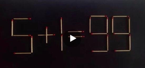 5+1=99移动一根火柴使等式成立,大学生能在10秒内答对的有几个?