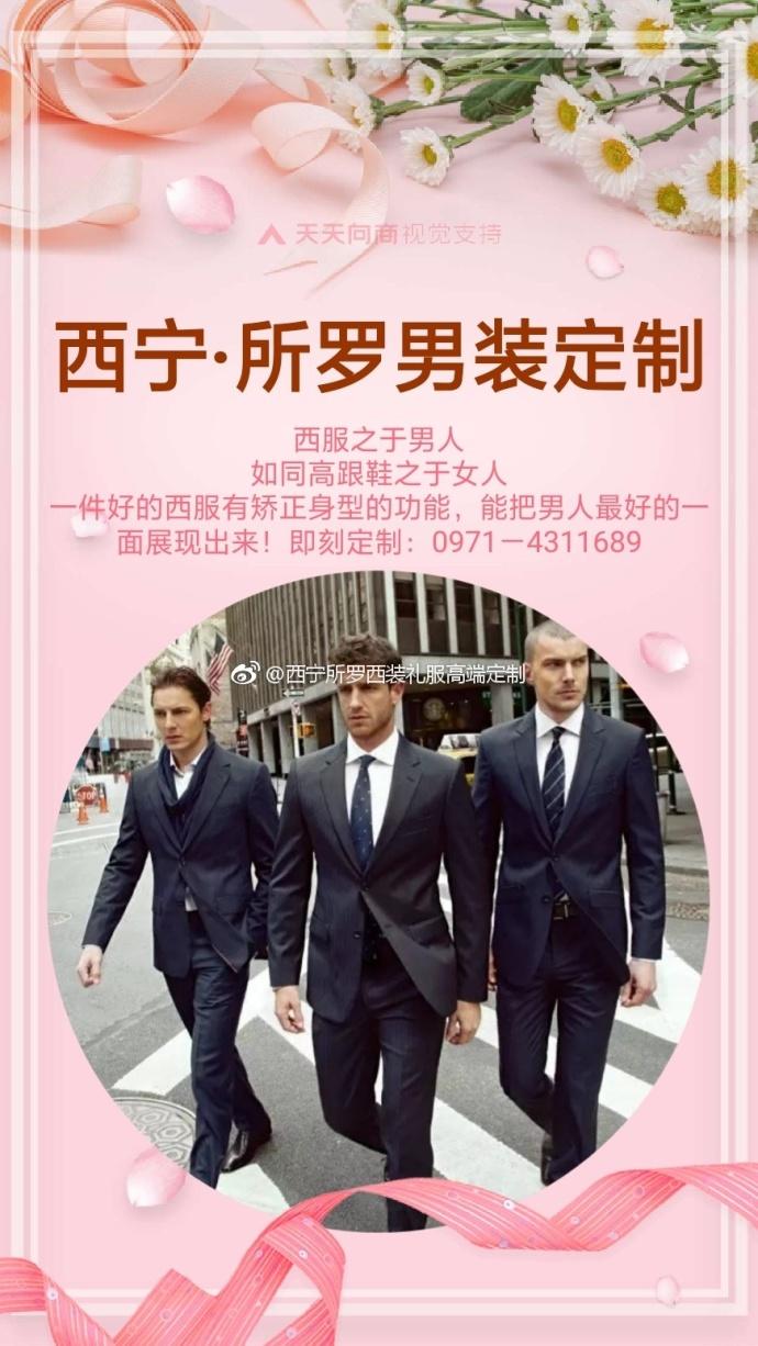 西宁新华联购物中心所罗男装招聘营业员、网络推广专员各一名