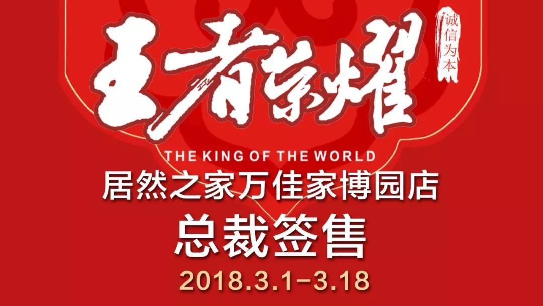 王者荣耀·总裁签售 2018开年大促!