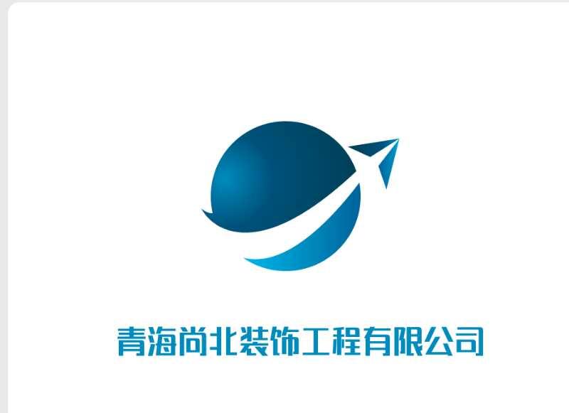 青海尚北装饰工程有限公司销售经理、家装设计师、绘图师