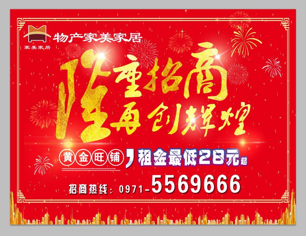 物产家美家居广场阳春三月大聚惠&隆重招商了~~~