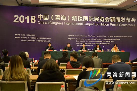 2018中国(青海)藏毯国际展览会首场新闻发布会召开