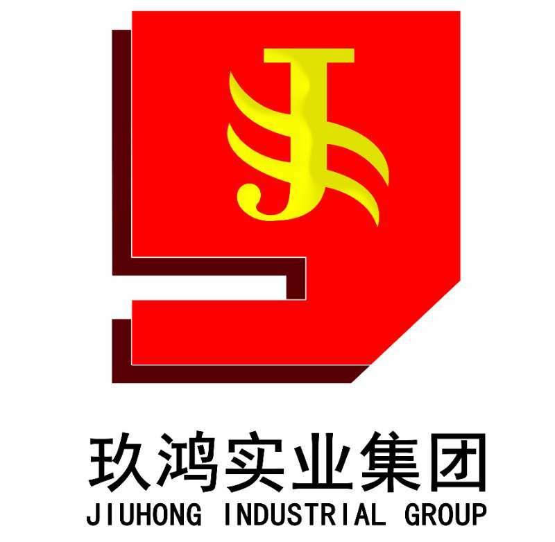 青海玖鸿实业集团招聘启事
