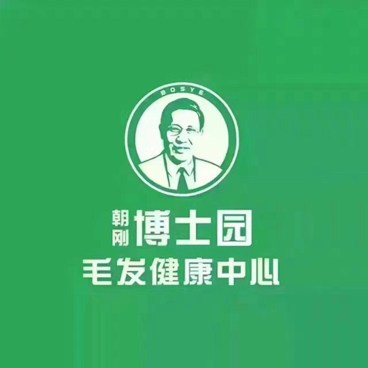 博士园毛发健康馆招聘精英强将!!!