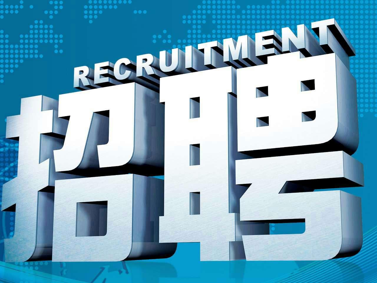 青海硕业房地产经纪有限公司即将开业现招聘以下人员业