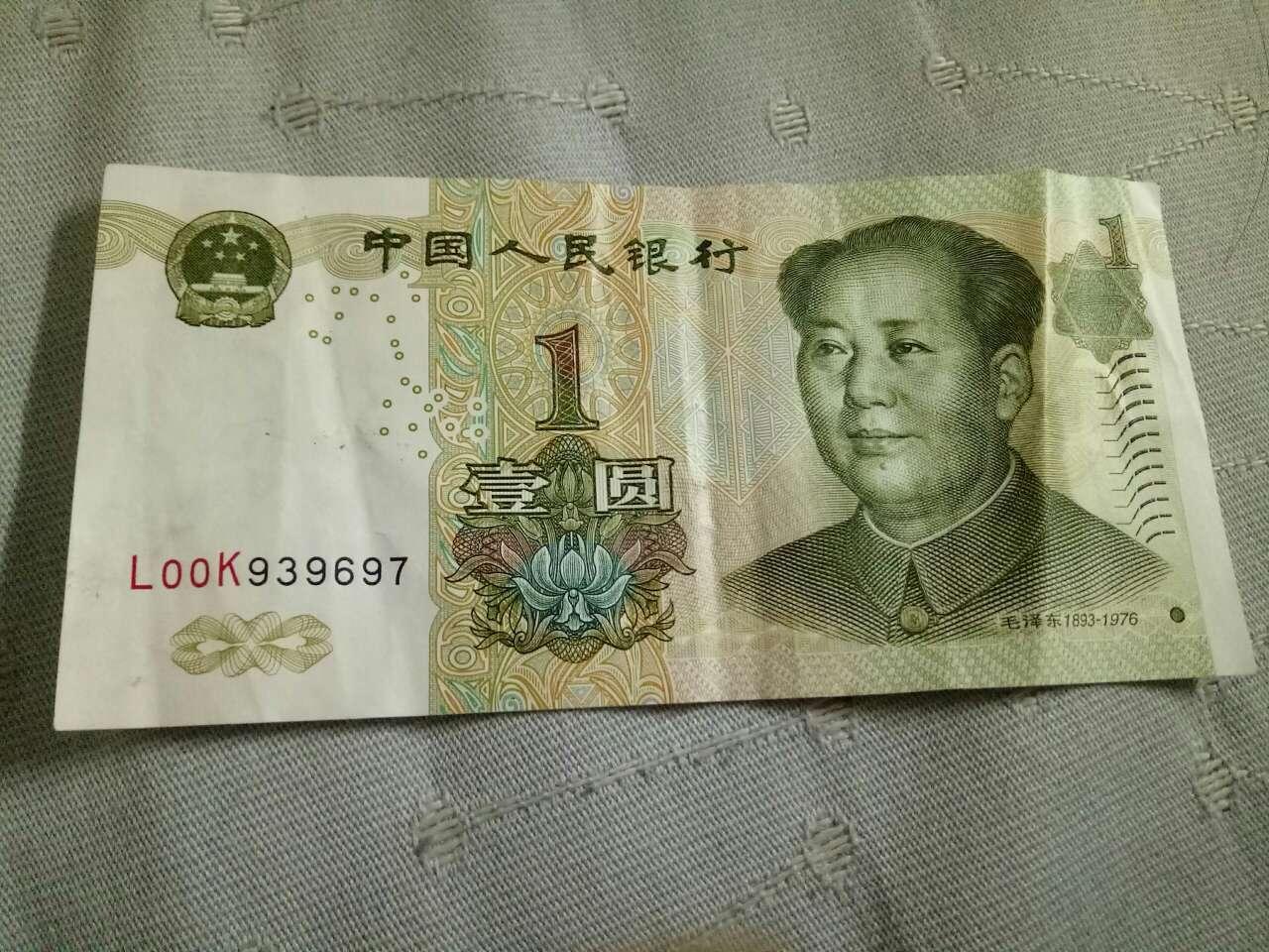 这张钱的字母是LOOK(看)