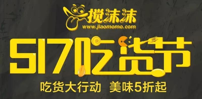 5.17西宁5折吃货节拉开序幕!火热招商中!