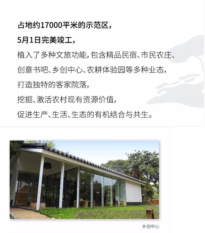 """美丽乡村""""变形记""""—— 360°无死角领略碧桂园秋长茶园"""