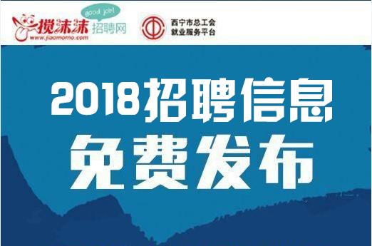 西宁网络电视台2018年社会招聘公告
