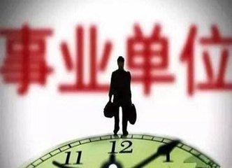 青海省直事业单位报考人数历年最高