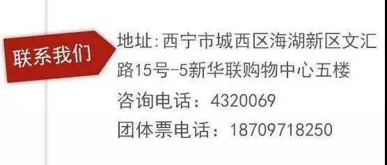 西宁耀莱成龙国际影城招聘信息