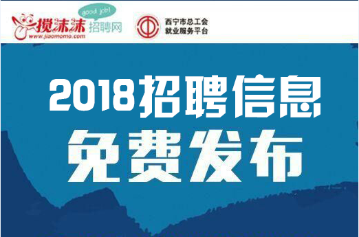 中国移动通信集团公司中移铁通青海分公司招聘公告