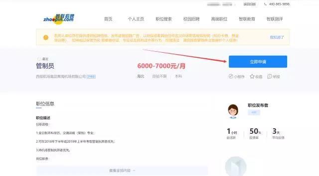青海机场有限公司招聘公告