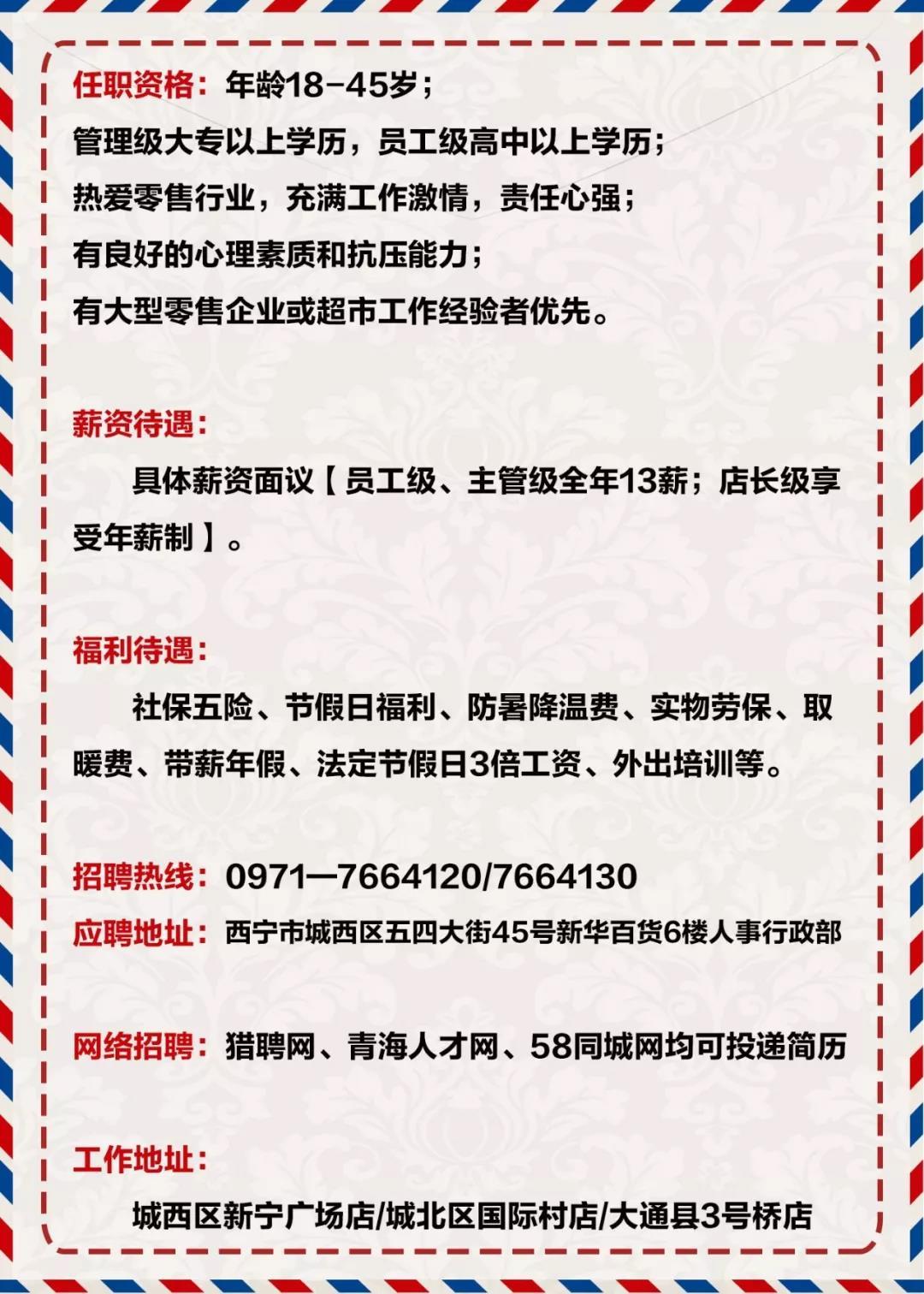 青海新华百货商业有限公司2018年招聘简章