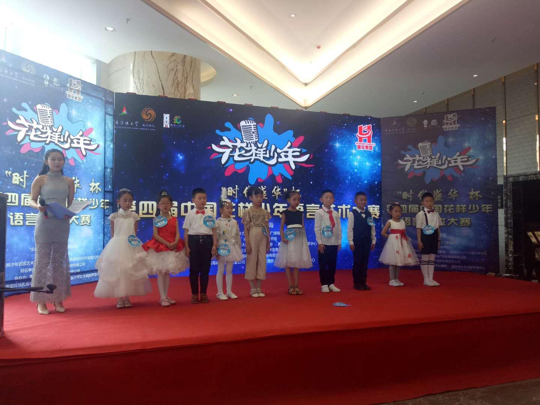 第四届中国花样少年语言艺术大赛青海赛区决赛