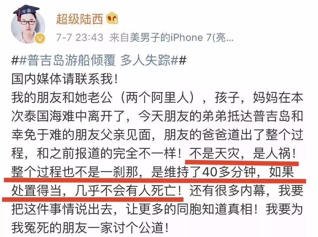 """心寒!泰国副总理:""""翻船是中国人害中国人!"""""""