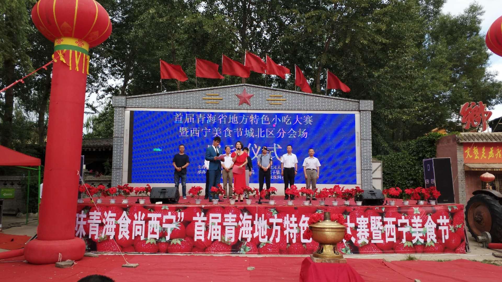 2018青海首届地方特色小吃大赛暨西宁美食节城北分会场正式启动