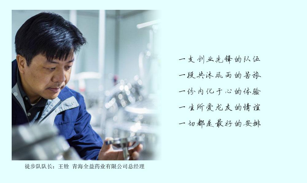 """青海柳湾企业家俱乐部""""行者无疆2018龙羊峡季""""徒步活动"""