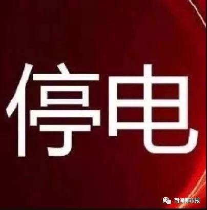 注意!7月25至27日西宁这些地方要停电!