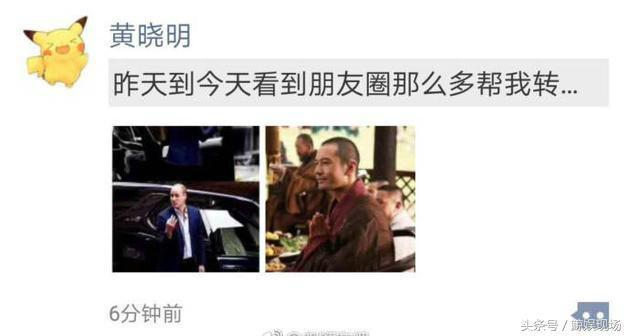 黄晓明发文感慨:为了老婆孩子我要好好活着,妈妈对不起!