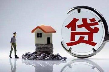 房贷实施差别化信贷 支持自住型