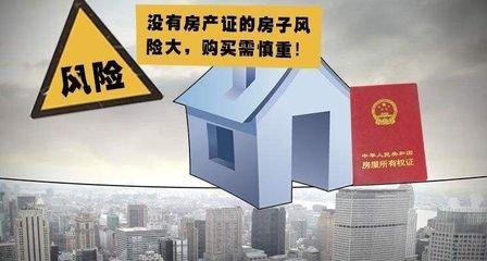房产证没到手 房子买卖需要注意哪些问题?