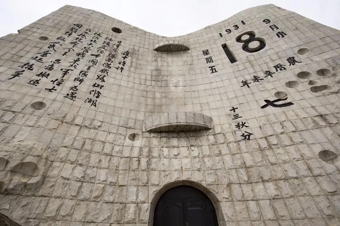 每个中国人都该铭记这一天!九一八,不能忘!