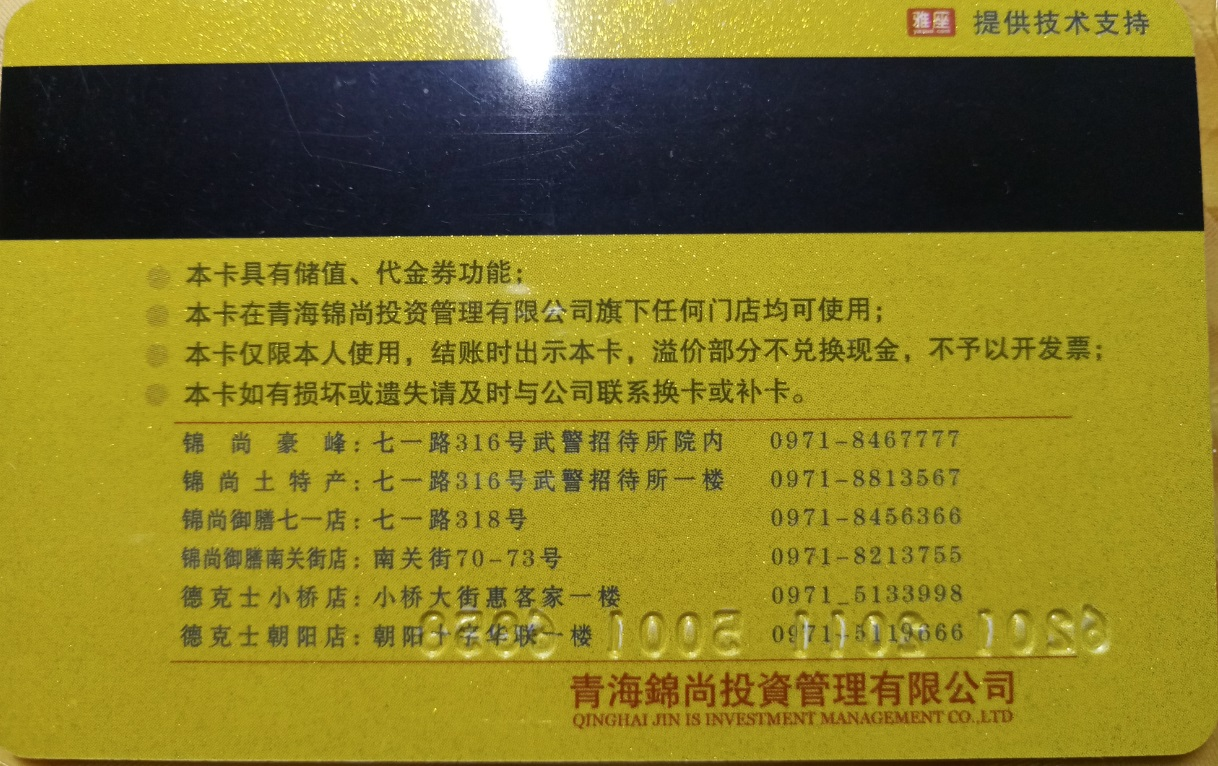 【锦尚餐饮-锦尚豪峰VIP充值卡8800元面值6800元转让】会员信息可更改