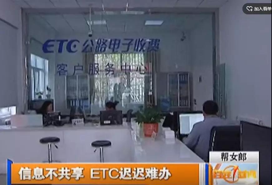 帮女郎   海北州一女子办理ETC时,却被告知车牌号码已被占用…