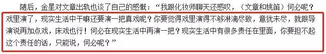 和林更新分手的王丽坤,曾插足于和伟家庭,逼得他女儿自杀