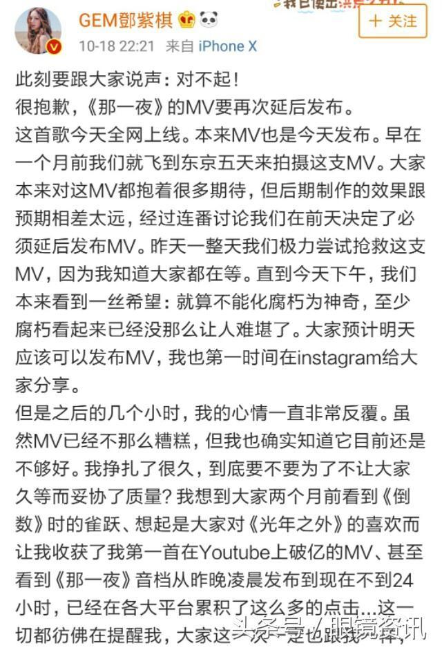 邓紫棋深夜道歉《那一夜》再次延后发布,红苹果与毒苹果的较量