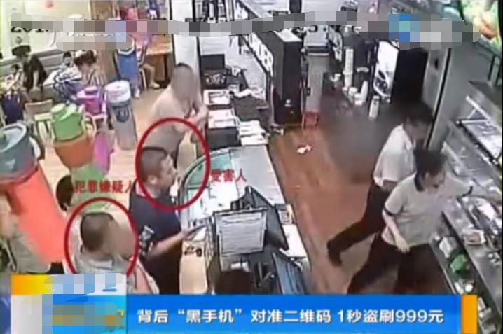 团伙扫顾客付款码秒盗999元 不料扫到警察身上