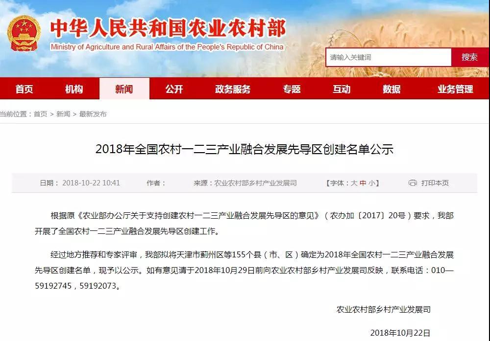 青海4个地方入选这个公示名单!将得到国家支持