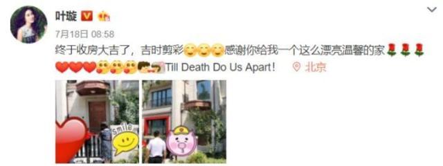 叶璇官司败诉拒绝道歉!登上老赖名单,法院发出限制消费令!