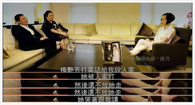 梅艳芳被毒打真实原因曝光!向太陈岚回忆:我半夜三更去救她