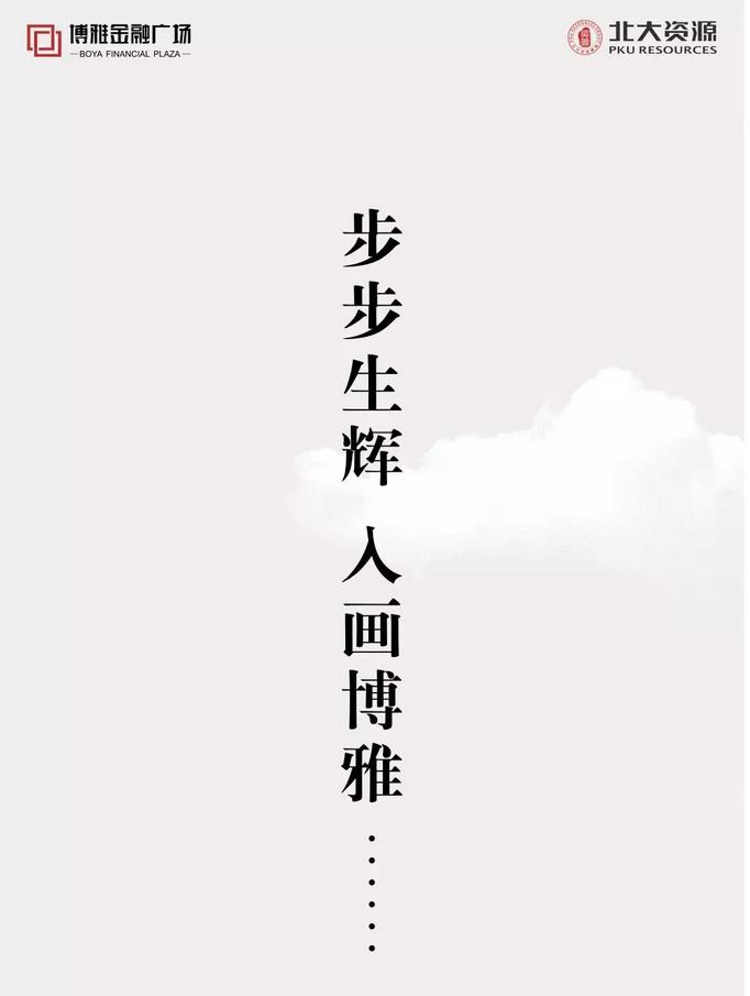 步步生辉,入画西宁博雅金融广场……